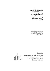 மருத்துவ களஞ்சியப் பேரகராதி