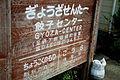 ぎょうざせんたー 餃子センター (9340409369).jpg