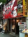 ヒノマル食堂 つけ麺 なおじ (Hinomaru Shokudō, Tsuke-men Naoji) - 新橋駅烏森口ガード下 (Karasumori, Shinbashi) (2010-05-08 17.05.43).jpg
