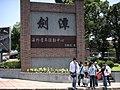 劍潭活動中心 - panoramio - Tianmu peter (61).jpg