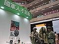 台北國際航太暨國防工業展覽會 國軍北部地區人才招募中心攤位 20150813.jpg