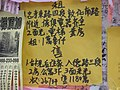 台北市小廣告攝影 - panoramio - Tianmu peter (2).jpg