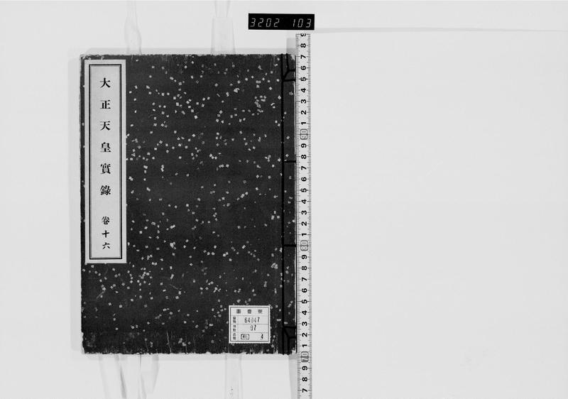 File:大正天皇実録巻16.pdf