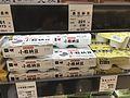 小粒納豆 (33224751275).jpg