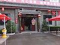 東湖老醋體驗館 Donghu Vinegar Experience Museum - panoramio.jpg