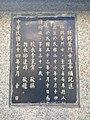 林鶴聲銅像基座的林鶴聲烈士生平補記述.JPG