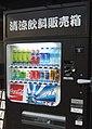 清涼飲料販売箱 (2408949567).jpg