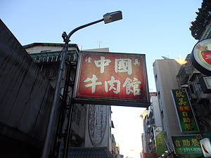 Halal - A halal sign in Chinese (清真) at a restaurant in Taipei, Taiwan.