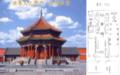 盛京宮殿 - Kaiserlicher Palast Komplex - ShenYang - Eintrittskarte.png