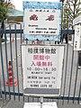 相撲博物館 2015 売店 (36222737206).jpg