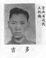 第一屆國民大會雲南省藏民代表多吉.png