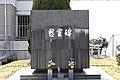 関門トンネル (国道2号) 慰霊碑.jpg