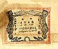 100 Cash - Provincial Treasury of Sinkiang (1915) 01.jpg