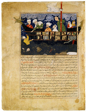 "Noah in Islam - Miniature from Hafiz-i Abru's Majma al-tawarikh. ""Noah's Ark"" Iran (Afghanistan), Herat; Timur's son Shah Rukh (1405-1447) ordered the historian Hafiz-i Abru to write a continuation of Rashid al-Din's famous history of the world, Jami al-tawarikh. Like the Il-Khanids, the Timurids were concerned with legitimizing their right to rule, and Hafiz-i Abru's ""A Collection of Histories"" covers a period that included the time of Shah Rukh himself."