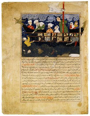 "Miniature from Hafiz-i Abru's Majma al-tawarikh. ""Noah's Ark"" Iran (Afghanistan), Herat; Timur's son Shah Rukh (1405-1447)"