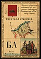 1856. Card from set of geographical cards of the Russian Empire 134.jpg