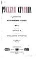 1870, Russkaya starina, Vol 1. №1-6.pdf