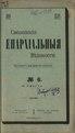 1910. Смоленские епархиальные ведомости. № 06.pdf