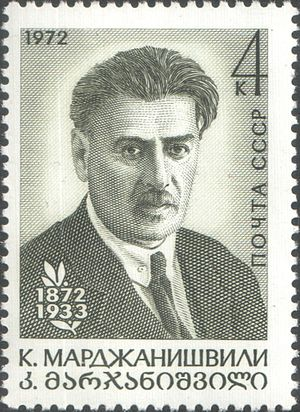 Kote Marjanishvili - Stamp of the USSR devoted to Kote Marjanishvili, 1972 (Michel 4048, Scott 4013)