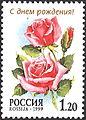 1999. Марка России 0513 hi.jpg