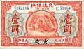 1 Dollar - Bank of Communications, Chungking branch (1913) 01.jpg