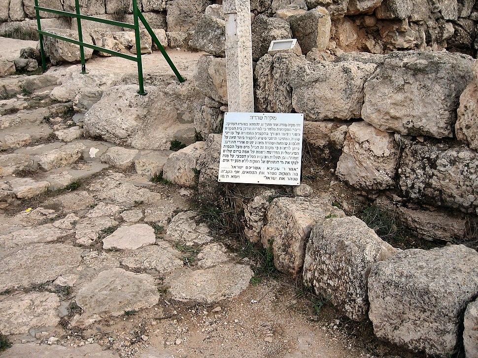 1 the entrance to Mikve - a Judaism ritual bath