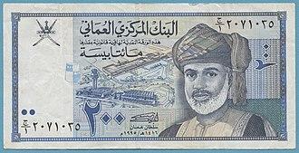 Omani rial - Image: 200 Omani Baisa (Obverse)