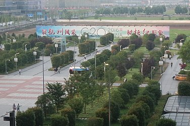 2016-06-04 G20 banner outside Hangzhou East train station.jpg