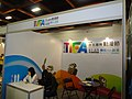 2018 TICAF booth, Taipei Game Show 20180126.jpg
