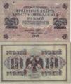 250 рублей 1917.PNG