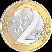 2 rubles Belarus 2009 reverse