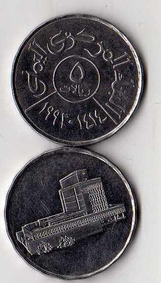 Yemeni rial - Image: 5 Yemeni rials