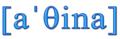 Aθina phonetics.png