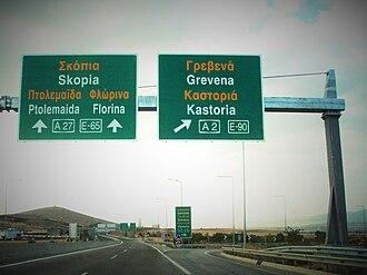 Motorway 27 (Greece) - The A27 near the town of Kozani