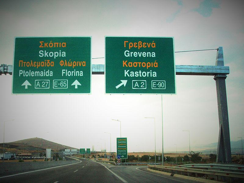 File:A27 Motorway, Greece - Section Kozani-Ptolemaida - Kozani-North interchange (A2) - 02.jpg