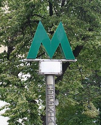 Kiev Metro - A Kiev Metro station (street level) sign.