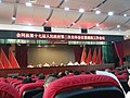 A government meeting in Huitong County, Hunan, China in April 2018.jpg