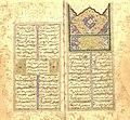 A page of Diwan of Ali-Naqi Kamarei - 1624.jpg