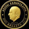 Abkhazia 50 apsar Au 2013 Dbar b.png
