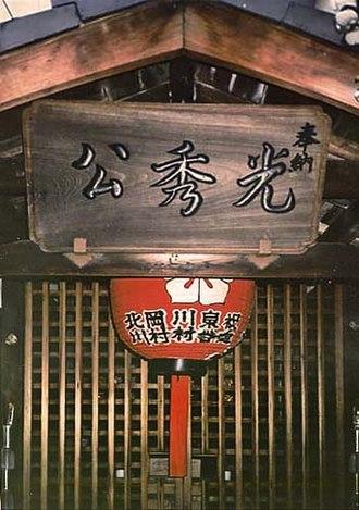 Akechi Mitsuhide - Shrine to Akechi Mitsuhide, Kyoto