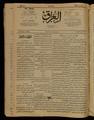 Al-Iraq, Number 171, December 22, 1920 WDL10267.pdf