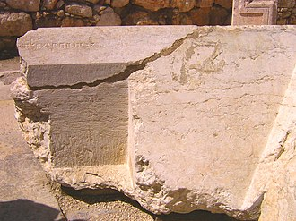 Trumpeting Place inscription - Reconstruction of the full inscription in the Jerusalem Archaeological Park