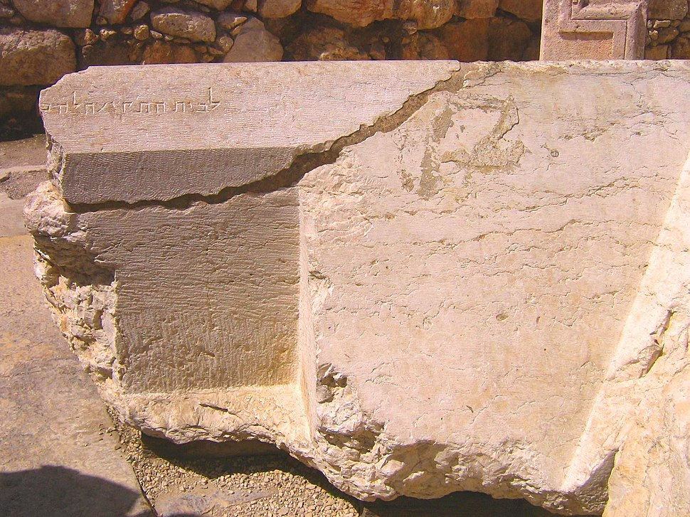 Ancient Jerusalem, A remnant of the temple walls