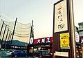 Arataenoyu Entrance.jpeg