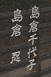 島倉千代子 - ウィキペディアより引用