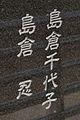 Back of grave of Shimakura Chiyoko.jpg