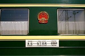 Trans-Mongolian Railway - Information board of the Beijing-Ulaanbaatar-Moscow train.
