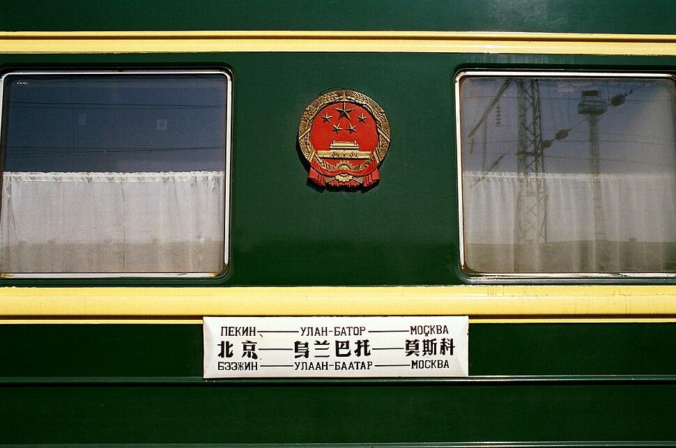 Beijing UlaanBaatar Moscow Train