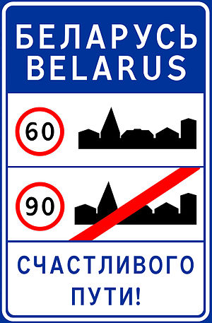 Speed limits in Belarus - Image: Belarusian speed limit