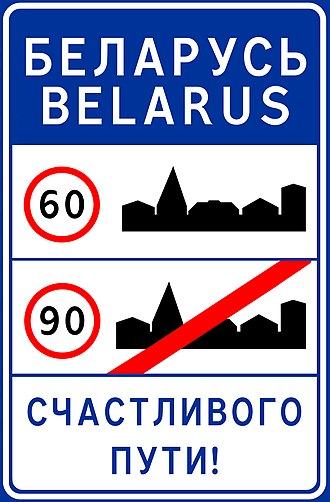 Speed limits in Belarus - Image: Belarusian speed limit